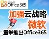 微软重拳推出Office 365