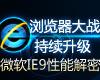 微软IE9功能解密