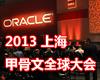 甲骨文全球大会2013上海