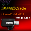 Oracle OpenWorld 2011-甲骨文全球大会-DOIT旧金山现场报道